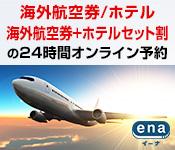 航空券・ホテル・航空券+ホテルセットが 24時間予約可能
